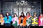 SNH48《Girl Crush》觉醒