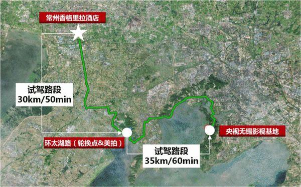 图9-东风风神AX5趣品会常州站(路线二)