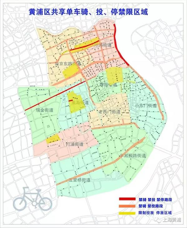 上海黄浦公布共享单车禁限区域,南京东路等禁止投、骑、停