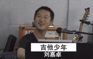 """吉他神童还原校服""""成名曲"""""""