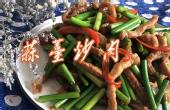 蒜苔炒肉这样做才好吃