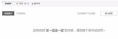 """11日晚间在北京链家、我爱我家、房天下网等网站输入""""学区房""""、""""买一层送一层""""等关键词检索不到相关结果。"""