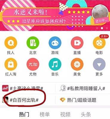 微博实时热搜榜 手机截图