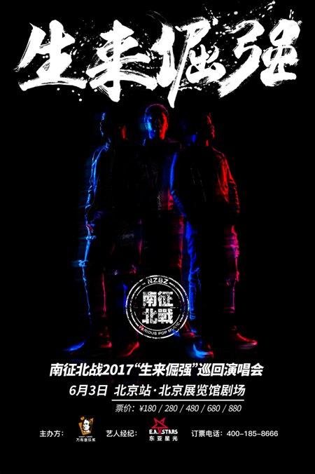 南征北战NZBZ《生来倔强》演唱会北京场宣传海报