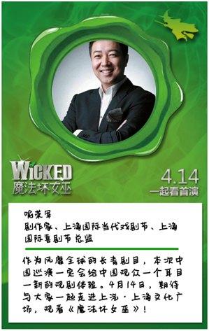 剧作家、上海国际当代戏剧节、上海国际喜剧节总监喻荣军