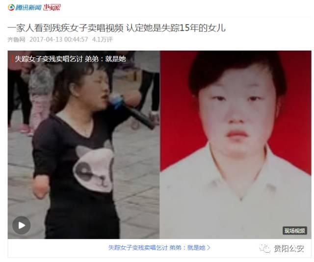 """贵州公安:网传""""四肢残疾卖唱女子""""否认是山东人"""