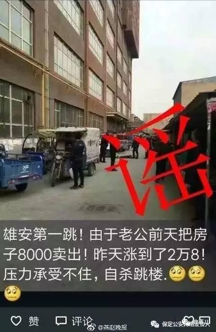另两起传谣案例均发生在容城。