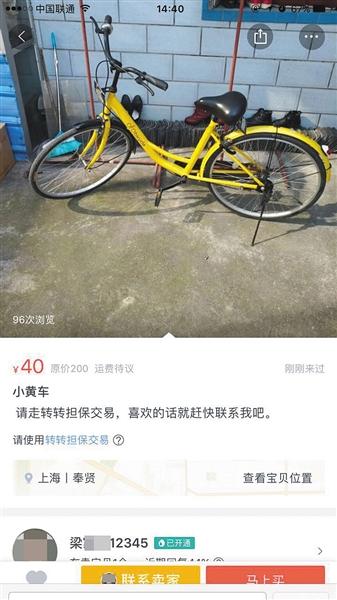 二手物品交易平台上出现共享单车售卖。地点位于上海。