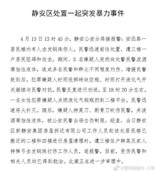上海市公安局官方微博@警民直通车-上海 4月14日凌晨2时许发文称,4月13日,上海静安处置一起突发暴力事件。