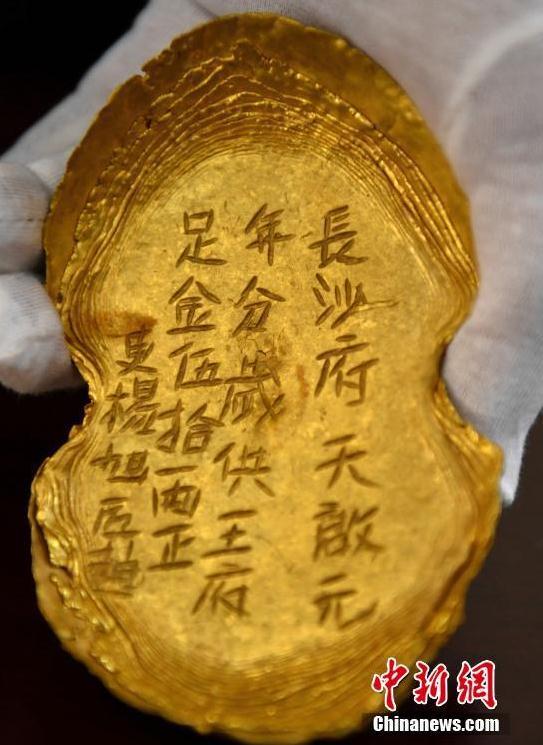 图为彭山警方收缴的长沙府50两金锭。 刘忠俊 摄