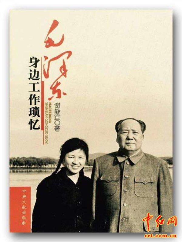 谢静宜著《毛泽东身边工作琐忆》一书的封面。