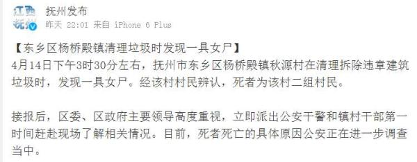 江西抚州清理拆违建筑垃圾时发现一女尸系村民