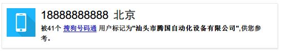 通过查询我们发现,这个号码是属于北京移动,而用户则是被标记为汕头市腾国自动化设备有限公司。