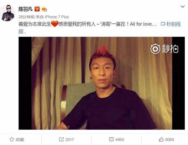 陈羽凡:2015年与白百何离婚