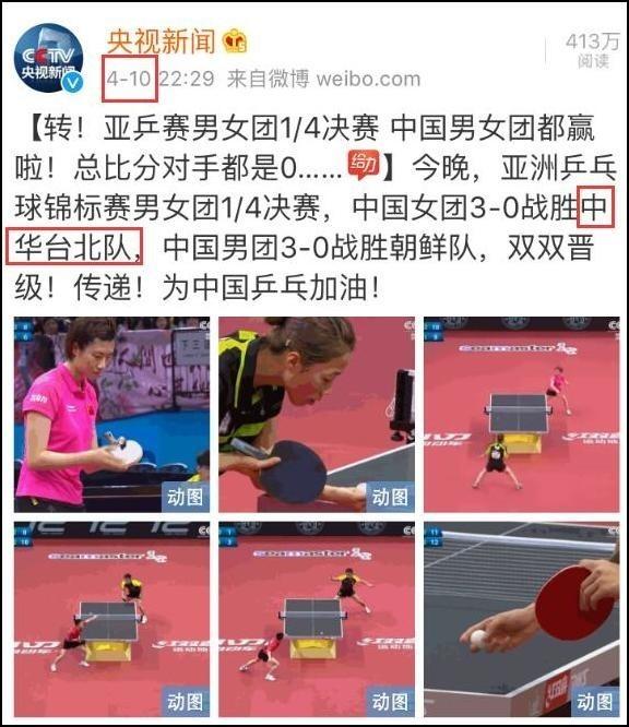 """但从11日开始,央视开始改称""""中国台北队""""!"""