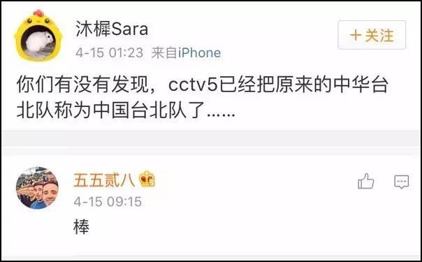 重大信号!央视悄悄改了对台湾代表队的称呼