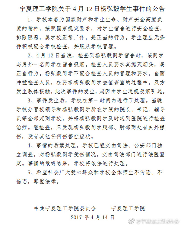 宁夏理工学院副校长与抽烟学生冲突警方介入