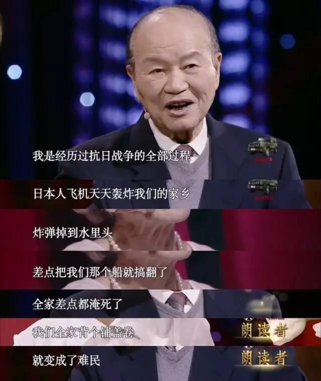 潘老在节目中透露:经历过卢沟桥事变的他,差点死于日军的轰炸,最后全家成了难民。