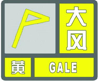 【新民网讯】上海中心气象台4月17日7时17分发布雷电黄色预警信号,预计未来0-3小时本市大部自西向东将发生雷电活动,可能会造成雷电灾害事故,并伴有10-20mm/h的短时强降水和5-6级阵风7级的西到西北风。