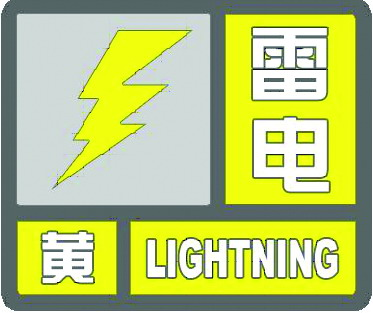 上海今晨连发雷电大风预警 上班路上注意安全