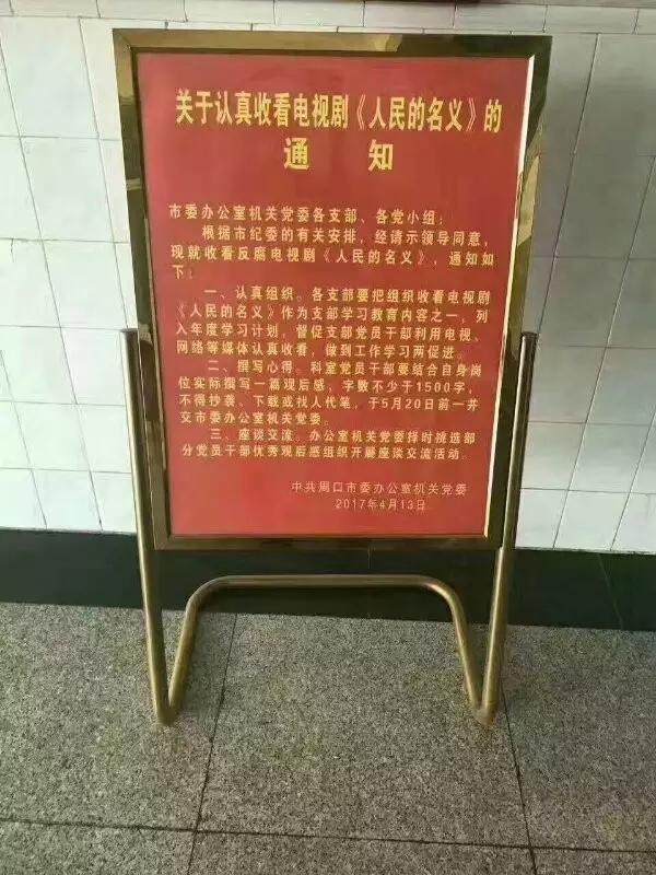 河南周口:党员干部要看人民的名义 并交观后感
