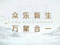 《第21届全球华语榜中榜片花》旋律流淌全新灵感之音 多元碰撞唤醒崭新音乐