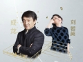 《第21届全球华语榜中榜片花》梦想点亮音乐之光 巨星云集共见证榜中榜