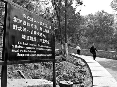 北京八大处公园部分指示牌翻译出错(图)
