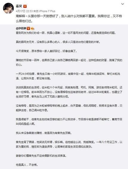 秦昊微博截图