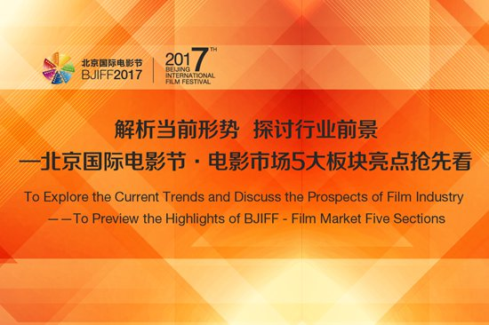 第七届北京国际电影节-电影市场将于19日正式开幕图片