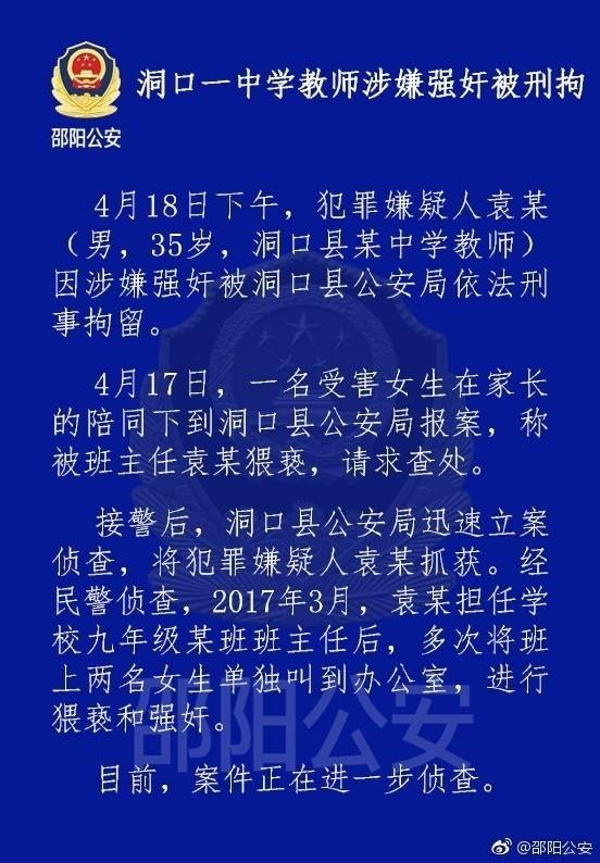 湖南邵阳一中学教师涉嫌强奸2名女生被刑拘