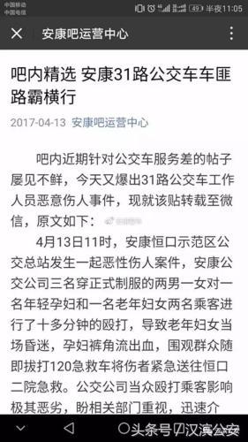 图片来自:陕西省安康市公安局官方微博
