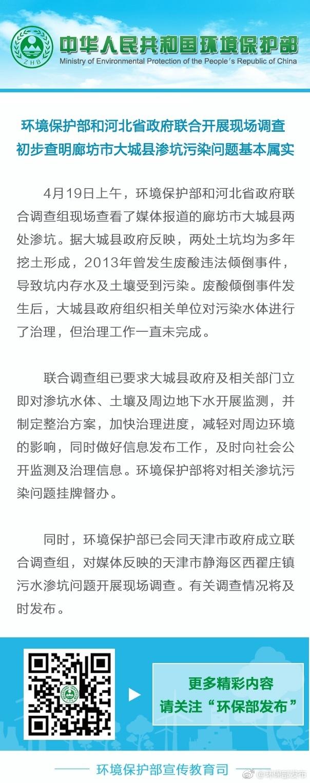 环保部:初步查明河北廊坊渗坑污染问题基本属实
