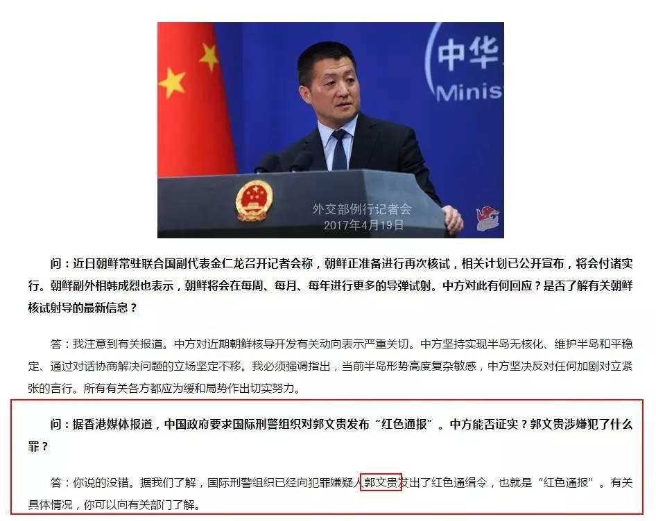 外交部官网截图