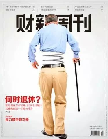 《财经周刊》2015年3月的封面报道