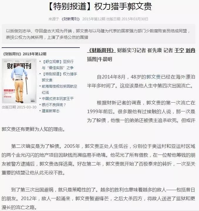 《财新周刊》报道截图