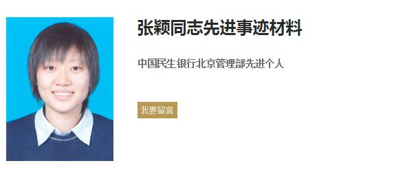 一时间,张颖登上各大媒体头条,但网络上关于她的公开资料并不多。有媒体报道称,张颖出生于1982年,毕业于中国人民大学金融系,在加入民生银行之前,在某外资行工作。