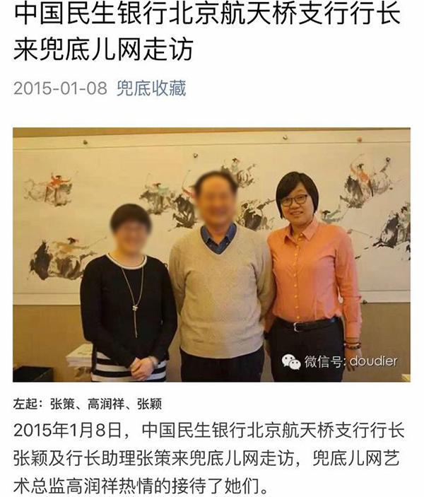 2011年加入民生银行航天桥支行的张颖,用3年时间,将该行的金融资产带上了全国排名第一的位置。然而,作为中国民生银行北京管理部先进个人的张颖,究竟是为何伪造理财产品、而这数十亿资金又去哪儿了,仍待明晰。