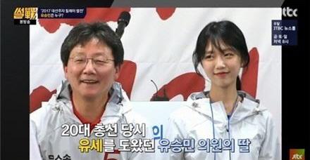 韩国在野党正党总统候选人刘承旼和女儿刘垣