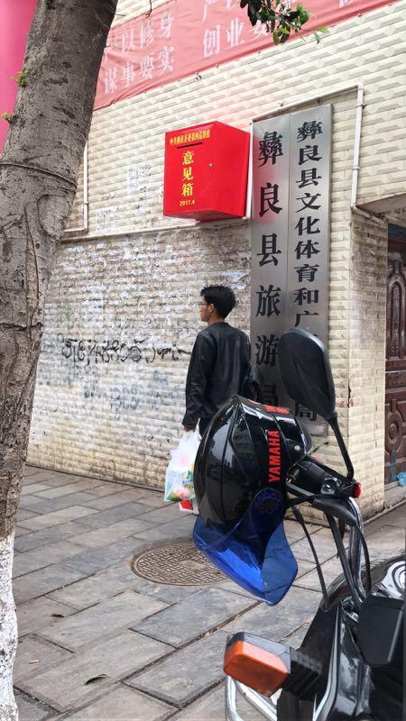 """云南昭通现""""丁义珍""""式意见箱:离地2米多高(图)"""