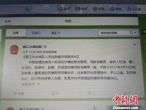 丽江被打女游客提起刑事附带民事诉讼法院立案