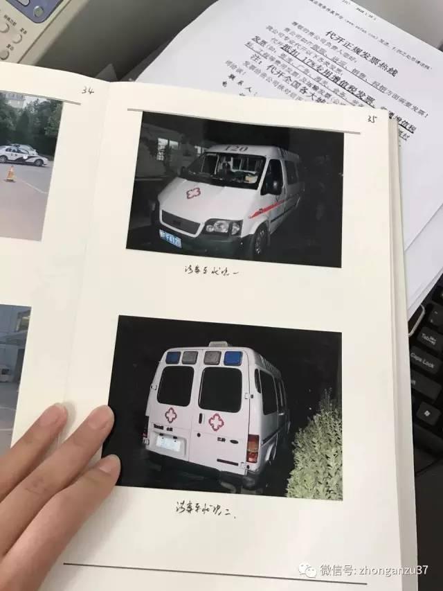 涉案的黑救护车外观。
