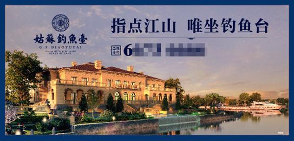 """安徽高速地产苏州公司将楼盘项目命名为""""钓鱼台别墅""""。"""