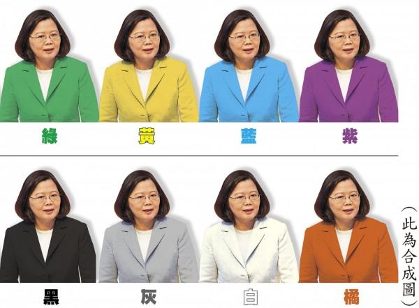 台湾亲绿媒体对蔡英文穿着色彩进行民调心理测验。(图片来源:台媒)