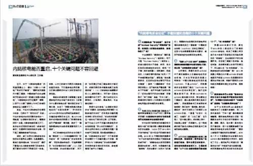 《内陆核电能否重启,十个关键问题不容回避》《中国经济周刊》2015年第39期
