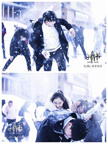 《小情书》雪地欢快打雪仗