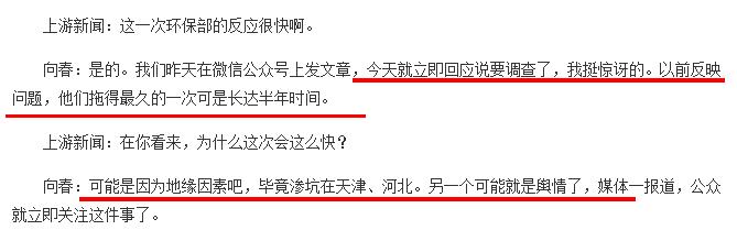 媒体评中国式治污:被发现才是污染,没发现只是日常