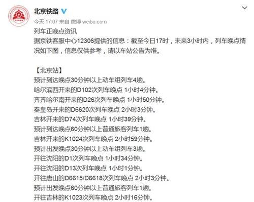 大风致京沪高铁接触网挂异物 上下行部分列车晚点