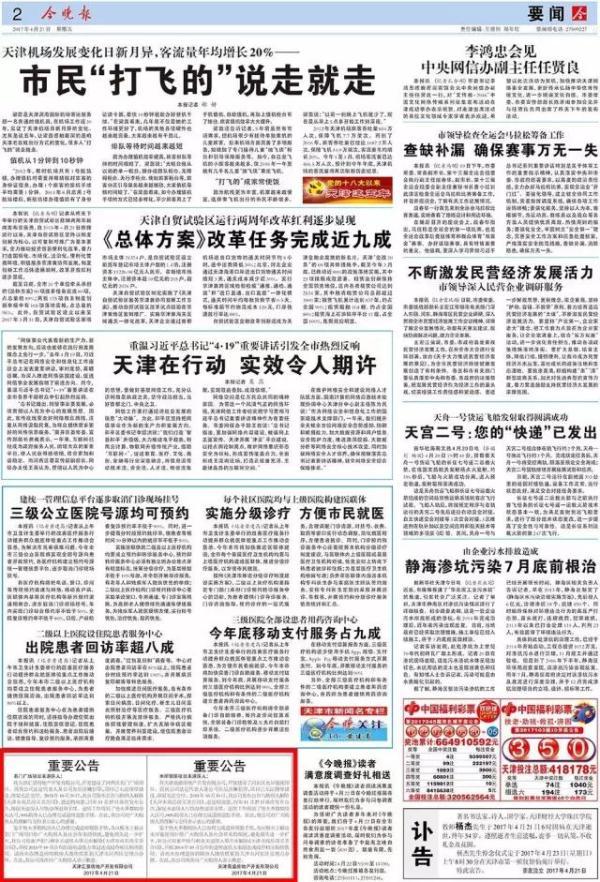 """""""最牛开发商""""赵晋名下一楼盘或将拆除,已启动退房退款程序"""