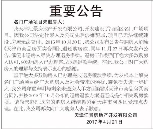 天津两涉赵晋案楼盘发公告:与剩余未退房人单方面解除合同